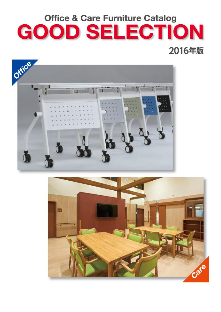 2016年版 2016年発行