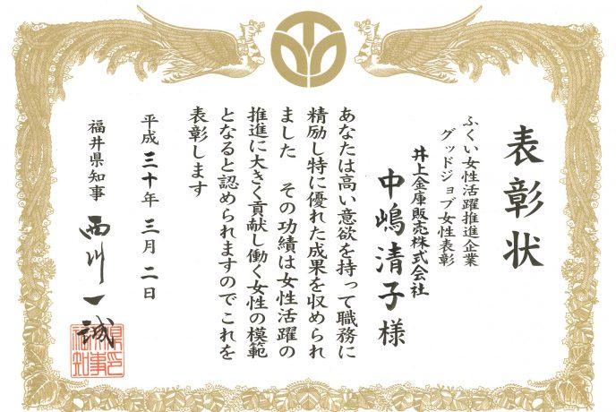 中嶋主任表彰状 - コピー