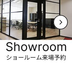 Showroomショールーム来場予約