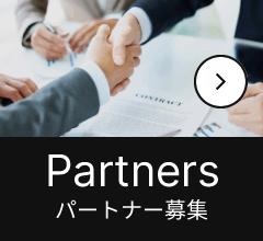 Partnersパートナー募集