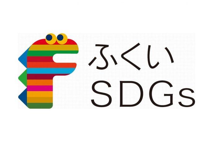 ふくいSDGsロゴマーク